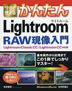 『今すぐ使えるかんたん Lightroom RAW現像入門<Lightroom Classic CC/Lightroom CC対応版>』藤島健