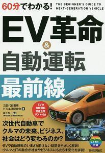 60分でわかる! EV革命&自動運転 最前線