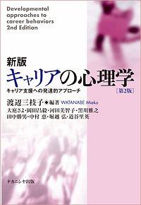 渡辺三枝子『キャリアの心理学<新版・第2版>』