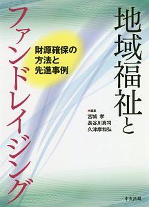 『地域福祉とファンドレイジング』石賢敬
