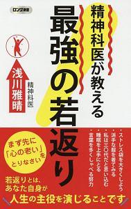 『精神科医が教える 最強の若返り』浅川雅晴