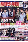 K-POP NEXT 防弾少年団 Premium