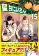 聖☆おにいさん<限定版> (15)