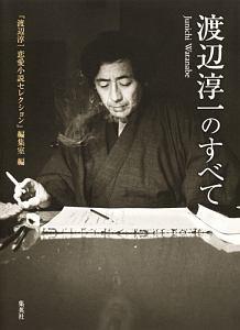 『渡辺淳一恋愛小説セレクション』編集室『渡辺淳一のすべて』