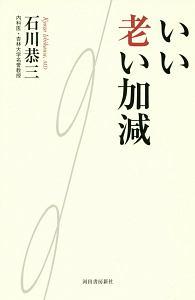 『いい老い加減』石川恭三