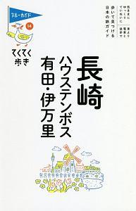 ブルーガイド てくてく歩き 長崎・ハウステンボス・有田・伊万里