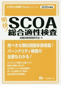 明快!SCOA総合適性検査 大学生の就職Focusシリーズ 2020