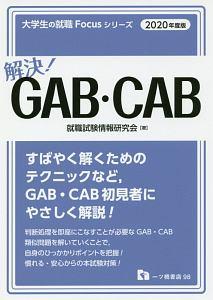 解決!GAB・CAB 2020