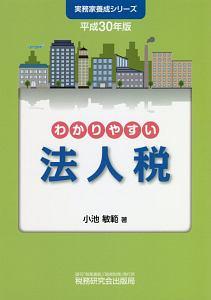 わかりやすい法人税 実務家養成シリーズ 平成30年