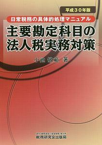 主要勘定科目の法人税実務対策 平成30年