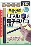 『<専売>禁煙・減煙アイテム リアル電子タバコBOOK』いわせあさこ