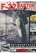 世界最強の戦闘機F-22 RAPTOR DVD BOOK 宝島社DVD BOOKシリーズ