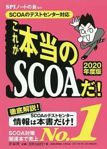 これが本当のSCOAだ! SCOAのテストセンター対応 2020