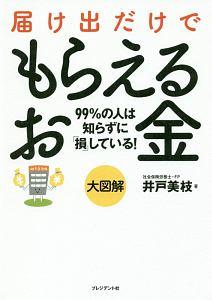 『大図解 届け出だけでもらえるお金』井戸美枝