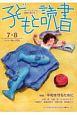 子どもと読書 2018.7・8 特集:平和を守るために すべての子どもに読書の喜びを!(430)