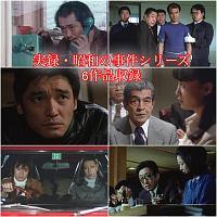 昭和の名作ライブラリー 第33集 実録・昭和の事件シリーズ コレクターズDVD