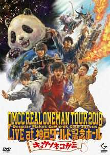 DMCC REAL ONEMAN TOUR 2018 -Despair Makes Cowards Courageous-Live at 神戸ワールド記念ホール