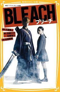 BLEACH 映画ノベライズ<みらい文庫版>