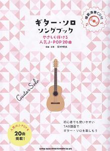 『ギター・ソロ・ソングブック やさしく弾ける人気J-POP20曲 模範演奏CD付』岡村明良