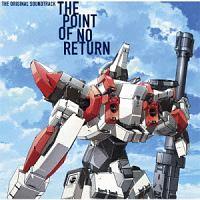 佐橋俊彦『TVアニメ『フルメタル・パニック!Invisible Victory』オリジナル・サウンドトラック THE POINT OF NO RETURN』