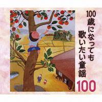 眞理ヨシコ『100歳になっても歌いたい童謡~おじいちゃん・おばあちゃんが選んだ100のうた~』