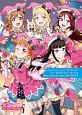 ラブライブ!スクールアイドルフェスティバル Aqours official illustration book (2)