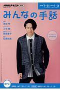 三宅健『NHK みんなの手話 2018.7~9/2019.1~3』
