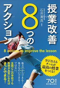 授業改善8つのアクション