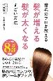 育毛のプロが教える髪が増える髪が太くなるすごい方法