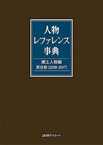 人物レファレンス事典 郷土人物編 第2期 2008-2017
