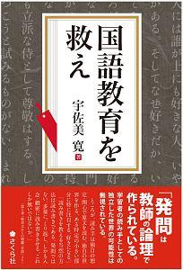宇佐美寛『国語教育を救え』