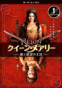 REIGN/クイーン・メアリー ~愛と欲望の王宮~ <サード・シーズン>Vol.1