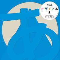 NHK デザインあ 3