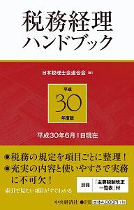 税務経理ハンドブック 平成30年