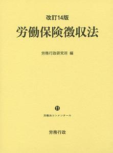 労働保険徴収法<改訂14版>