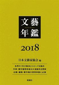 文藝年鑑 2018