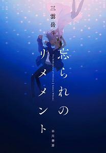 『忘られのリメメント』三雲岳斗
