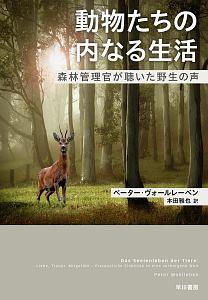 『動物たちの内なる生活』高橋康也
