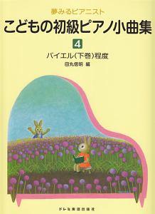 『夢みるピアニスト こどもの初級ピアノ小曲集』田丸信明