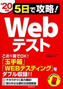 『5日で攻略!Webテスト 2020』笹森貴之
