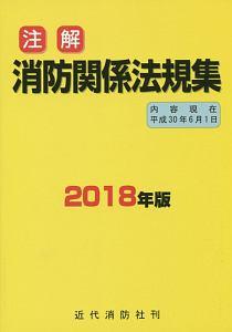 注解・消防関係法規集 2018