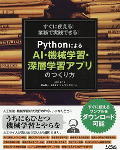 すぐに使える!業務で実践できる! PythonによるAI・機械学習・深層学習アプリのつくり方