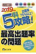 高校入試 5科攻略!最高出題率の問題 2019
