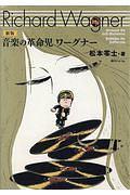 『音楽の革命児 ワーグナー』松本零士