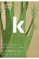 カリモク60スタイルマガジンk 特集:私の好きなロビーチェア (3)