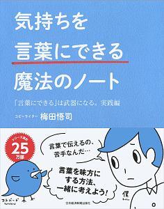 梅田悟司『気持ちを「言葉にできる」魔法のノート 実践編』
