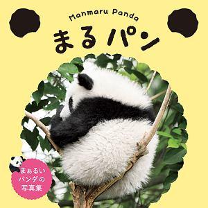 まんまるパンダ まるパン まぁるいパンダの写真集