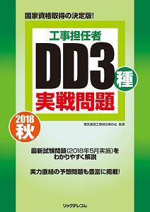 工事担任者 DD3種実戦問題 2018秋
