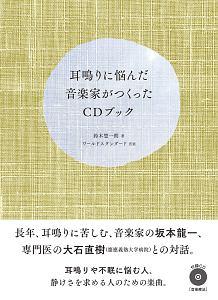 『耳鳴りに悩んだ音楽家がつくったCDブック』坂本龍一