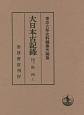 大日本古記録 陽明文庫本 勘例(上)